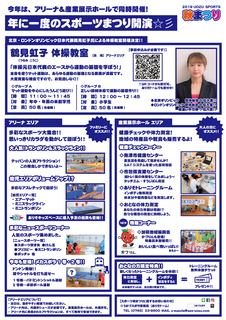 2019sports-fes.ver2-02.png